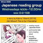CANCELLED - Japanese Reading Group on April 8, 2020